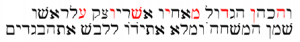 Lev21v10 Hebrew Highlighted